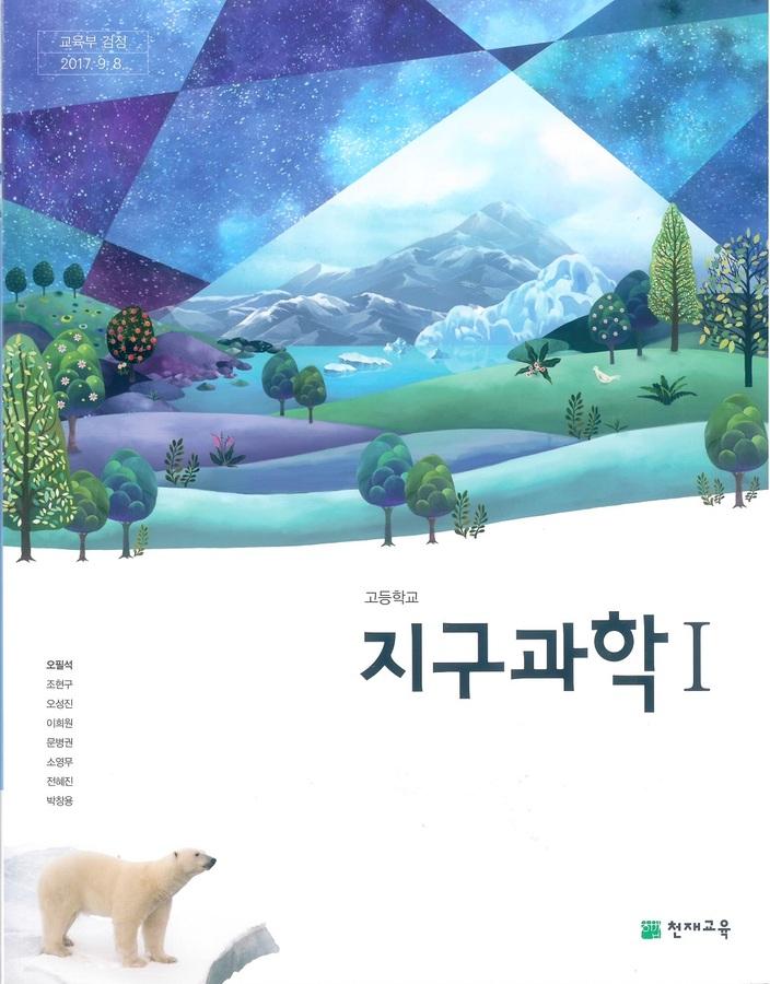 천재 지구과학 1 교과서 pdf