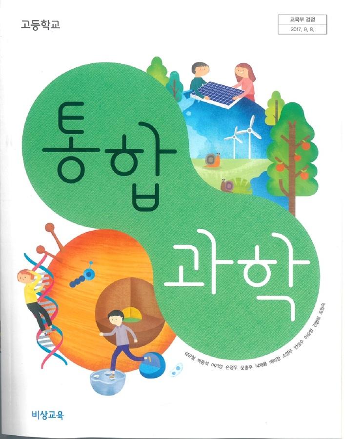 비상 고 1 과학 교과서 pdf