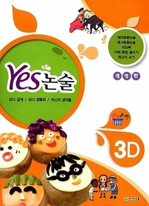 YES 논술 3D (2017년용)