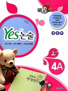 YES 논술 4A (2017년용)