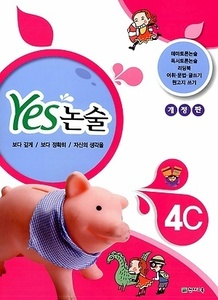 YES 논술 4C (2017년용)