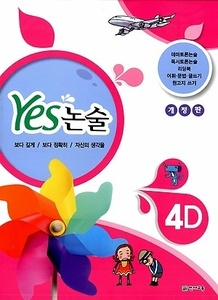 YES 논술 4D (2017년용)