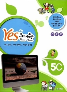 YES 논술 5C (2017년용)