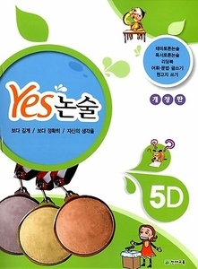 YES 논술 5D (2017년용)
