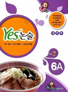 YES 논술 6A (2017년용)
