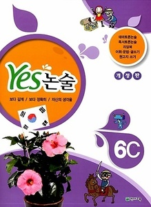 YES 논술 6C (2017년용)