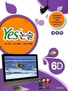YES 논술 6D (2017년용)