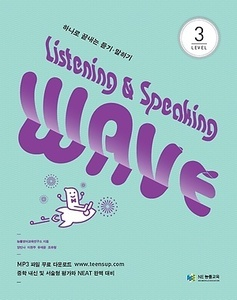 Listening & Speaking Wave Level 3 (2017년용)