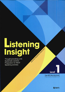 Listening Insight Level 1 (2017년용)