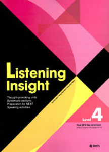 Listening Insight Level 4 (2017년용)