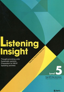 Listening Insight Level 5 (2017년용)