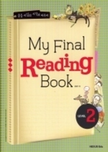 My Final Reading Book LEVEL 2 (2017년용)