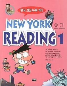 NEW YORK READING 1 (2017년용)
