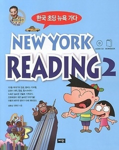 NEW YORK READING 2 (2017년용)