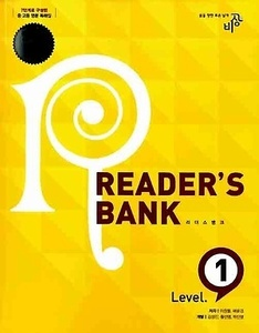 READER'S BANK 리더스뱅크 Level 1 (2017년용)