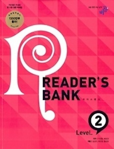 READER'S BANK 리더스뱅크 Level 2 (2017년용)