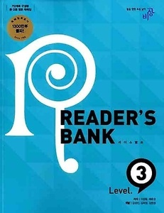 READER'S BANK 리더스뱅크 Level 3 (2017년용)