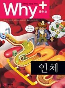 Why+ 인체