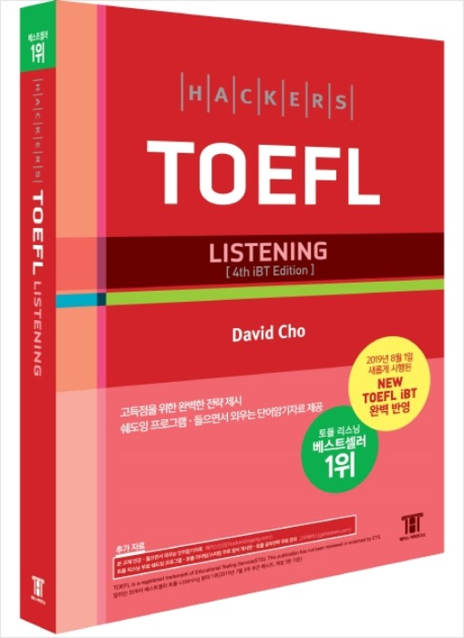 해커스 토플 리스닝 Hackers TOEFL Listening - 4th iBT Edition