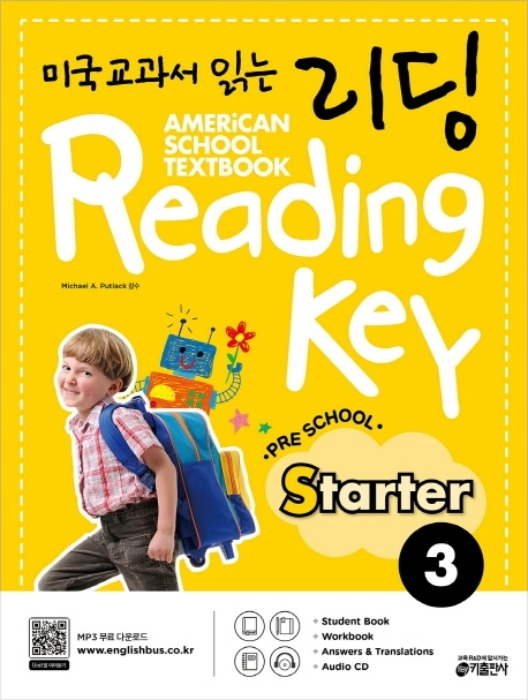 미국교과서 읽는 리딩 Reading Key Preschool STARTER 3