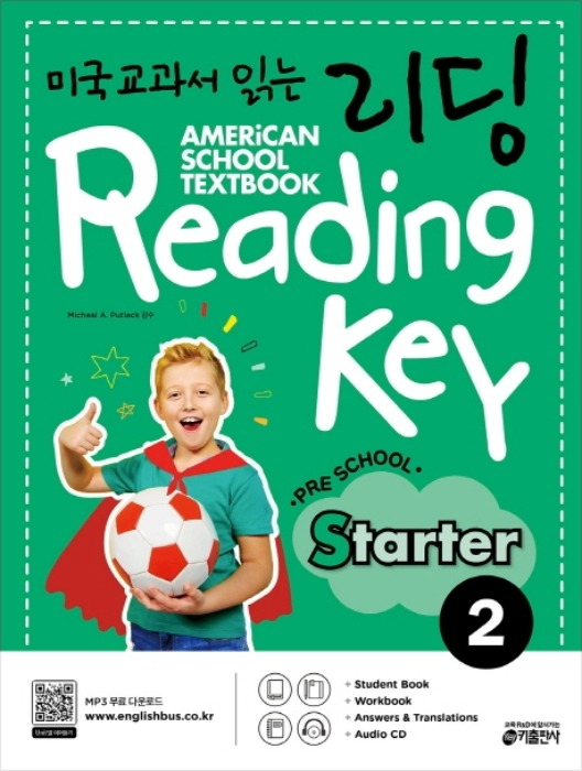 미국교과서 읽는 리딩 Reading Key Preschool STARTER 2